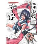 ซามูไรพเนจร เล่ม 07 (ฮิมูระเคนชิน BIGBOOK)