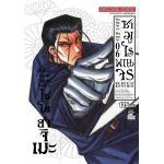 ซามูไรพเนจร เล่ม 06 (ฮิมูระเคนชิน BIGBOOK)