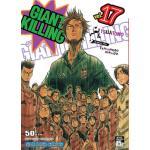 GIANT KILLING เล่ม 17