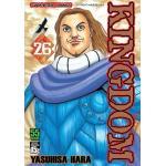 Kingdom เล่ม 26