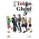 Tokyo Ghoul (นิยาย) เล่ม 1 ตอนวันคืน