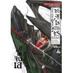 ซามูไรพเนจร เล่ม 02 (ฮิมูระเคนชิน BIGBOOK)