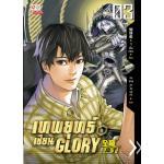 เทพยุทธ์เซียน Glory เล่ม 3
