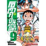 โอตาคุ ปั่นสะท้านโลก เล่ม 09