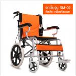รถเข็น รุ่น SM-02