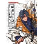ซามูไรพเนจร เล่ม 08 (ฮิมูระเคนชิน BIGBOOK)