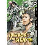 เทพยุทธ์เซียน Glory เล่ม 8