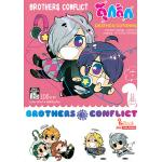 BROTHERS CONFLICT ดุ๊กดิ๊ก เล่ม 1