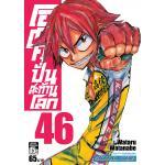 โอตาคุ ปั่นสะท้านโลก เล่ม 46