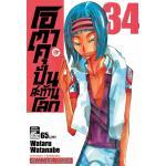 โอตาคุ ปั่นสะท้านโลก เล่ม 34
