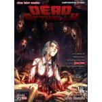 Dead Actually เล่ม 2