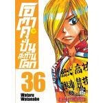 โอตาคุ ปั่นสะท้านโลก เล่ม 36
