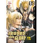 เทพยุทธ์เซียน Glory เล่ม 9