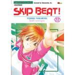 Skip Beat เล่ม 22