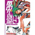 โอตาคุ ปั่นสะท้านโลก เล่ม 05