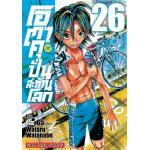 โอตาคุ ปั่นสะท้านโลก เล่ม 26