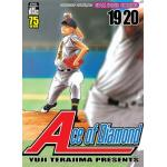 Ace of Diamond เล่ม 10 (เล่ม 19-20)
