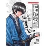 ซามูไรพเนจร เล่ม 13 (ฮิมูระเคนชิน BIGBOOK)