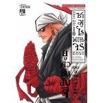 ซามูไรพเนจร เล่ม 10 (ฮิมูระเคนชิน BIGBOOK)