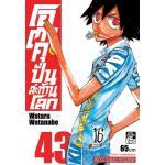 โอตาคุ ปั่นสะท้านโลก เล่ม 43