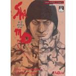 Shamo ชาโมนักสู้สังเวียนเลือด เล่ม 03
