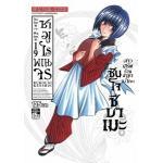 ซามูไรพเนจร เล่ม 19 (ฮิมุระเคนชิน BIGBOOK)