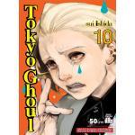 Tokyo Ghoul โตเกียวกูล เล่ม 10