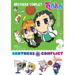 BROTHERS CONFLICT ดุ๊กดิ๊ก เล่ม 2