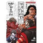 ซามูไรพเนจร เล่ม 03 (ฮิมูระเคนชิน BIGBOOK)