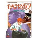 BAMBINO เชฟใหม่ใจทรหด ภาคแรก เล่ม 9