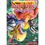โนงามิ นิวโร ปิศาจนักสืบเขมือบปริศนา เล่ม 5