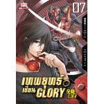 เทพยุทธ์เซียน Glory เล่ม 7