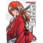 ซามูไรพเนจร เล่ม 01 (ฮิมูระเคนชิน BIGBOOK)