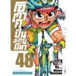 โอตาคุ ปั่นสะท้านโลก เล่ม 48