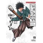 ซามูไรพเนจร เล่ม 20 (ฮิมุระเคนชิน BIGBOOK)