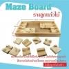 รางลูกแก้วไม้ (Maze Board)