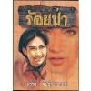 หนังสือเสียง ร้อยป่า (ภาคต้น + ภาคสมบูรณ์) (ไฟล์ Mp3) 6 DVD
