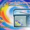 วิทยุ fm Iplay รุ่น IP-383