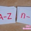 แฟลชการ์ด กขค ABC abc (Flash cards กขค ABC abc)