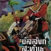 (Book) สี่มงกุฏ ตอน บัลลังก์สะท้าน 4 เล่มจบ ไฟล์ (pdf.)