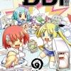 [แยกเล่ม] DDT!! ดีดีทีของฉันเพื่อวันอันแสนสงบสุข เล่ม 1-2