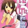 [แพ็คชุด] 090 เอโกะ สาวน้อยดิจิตัล เล่ม 1-4