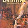 หนังสือเสียง เรื่องเลาจากมหากาพยมหาภารตะ 64 ตอน (ไฟล์ Mp3) 2 DVD