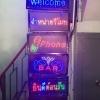 ป้ายไฟ แอลอีดี LED มีหลายคำ