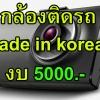 งบ 5,000 ซื้อกล้องหน้าติดรถรุ่นไหนดีครับ??