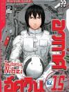 [แยกเล่ม] อัศวินอวกาศ เล่ม 1-15 (จบ)