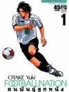 [แพ็คชุด] Football Nation คนพันธ์ลูกหนัง เล่ม 1-5