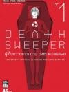 [แพ็คชุด] Death Sweeper ผู้เก็บกวาดฯ เล่ม 1-5 (จบ)