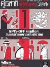 [แยกเล่ม] คุโรซากิ บริษัทรับส่งศพ (ไม่) จำกัด Spin Off มัตสึโอกะ เล่ม 1-4