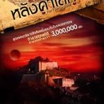 รหัสลับหลังคาโลก เล่ม 1-11 (The Tibet Code )